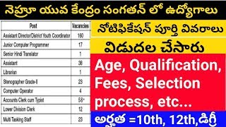 NYKS 2019 notification full details in telugu || NYKS recruitment for 337 assistant mts ldc dyc
