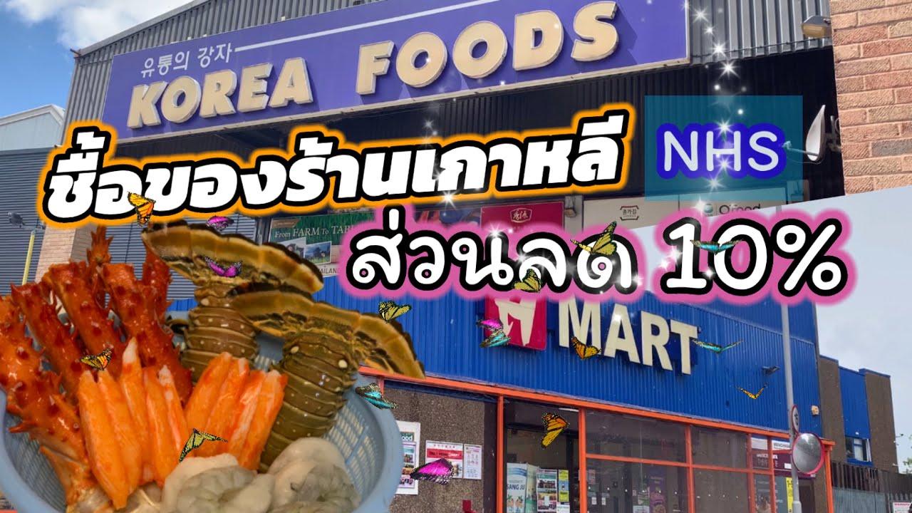 ใช้สิทธิส่วนลด 10% ซื้อของร้านเกาหลี (Korean Shop)