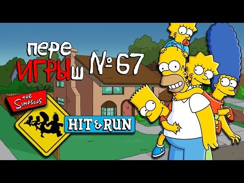 переИГРЫш 67 - Simpsons Hit & Run