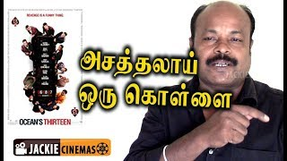 Ocean's Thirteen / Ocean's 13 (2007) Hollywood movie Review in Tamil by Jackiesekar