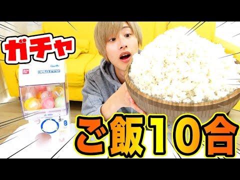 ガチャで出たおかずでご飯10合食べきってみた!!