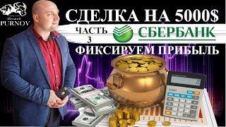 сделка на 5000 I Часть 3: Сбербанк Фиксируем прибыль