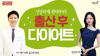 [정진희쇼] 출산 후 다이어트 (아이앤미의원 김건혁 원…
