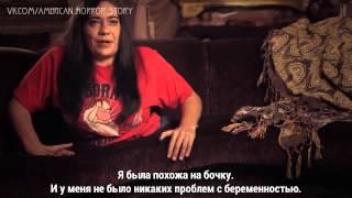 Необыкновенные артисты «Фрик Шоу» — Роуз Сиггенс RUS SUB