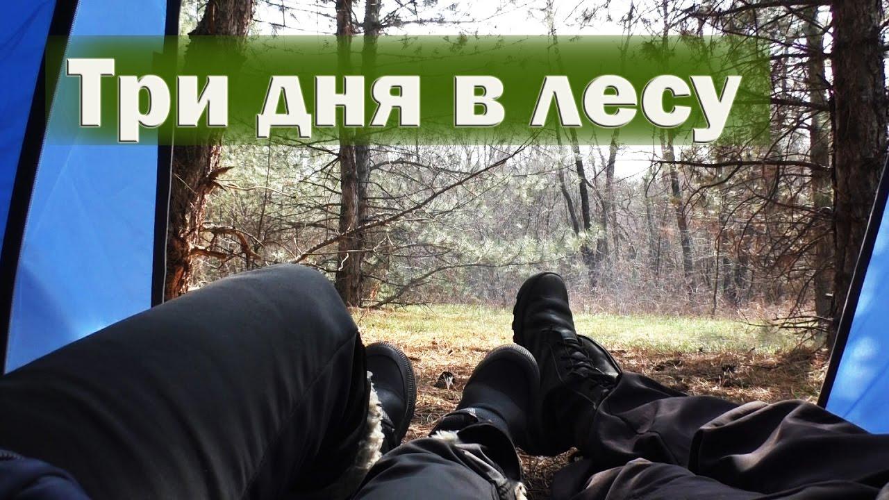 ⛺#1 Пеший поход на 3 дня и 2 ночи   Три дня в лесу