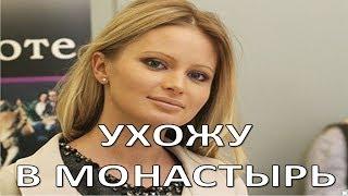 Популярная телеведущая Дана Борисова  подалась в монастырь  (06.01.2018)