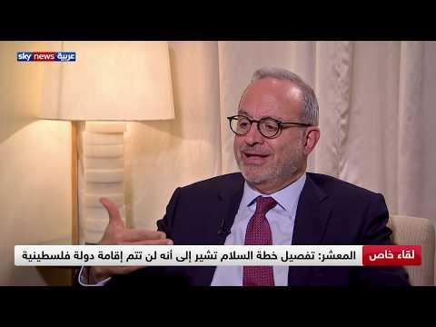 لقاء خاص مع وزير الخارجية الأردني الأسبق مروان المعشر  - نشر قبل 4 ساعة