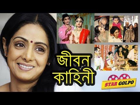 শ্রী দেবীর জীবন কাহিনী ও অজানা কথা ! Bollywood Actress Sridevi Life Story