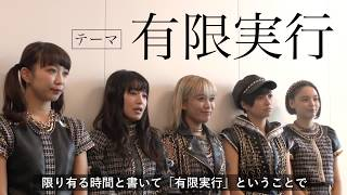 ベイビーレイズJAPAN「EMOTIONAL IDOROCK FES. 2017」3週連続ワンマン開...
