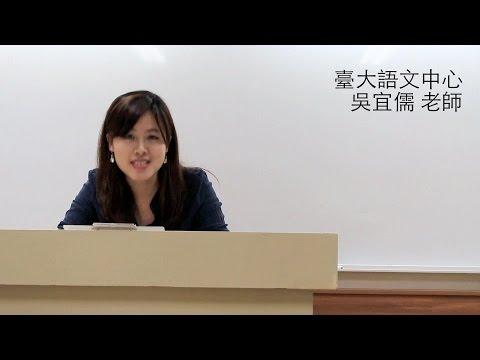 臺大語文中心 英語教學理論與實務 2015新課程 - YouTube