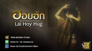 ลายฮอยฮัก Lai Hoy Hug -【LYRIC VIDEO】E-SAN MUSIC OF THAILAND