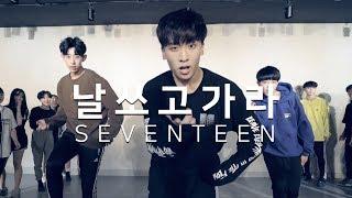 SEVENTEEN세븐틴 - 날쏘고가라Bring It / Choreography . HANNA