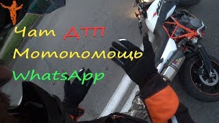 Чат Мотопомощь на дороге по Ставропольскому краю⛑️