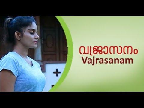 Yoga For beginners Vajrasana by Yogarogyam - Malayalam   വജ്രാസനം