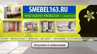 сызрань купить кровать(сызрань купить кровать http://smebel163.ru/, 2016-01-04T06:15:03.000Z)