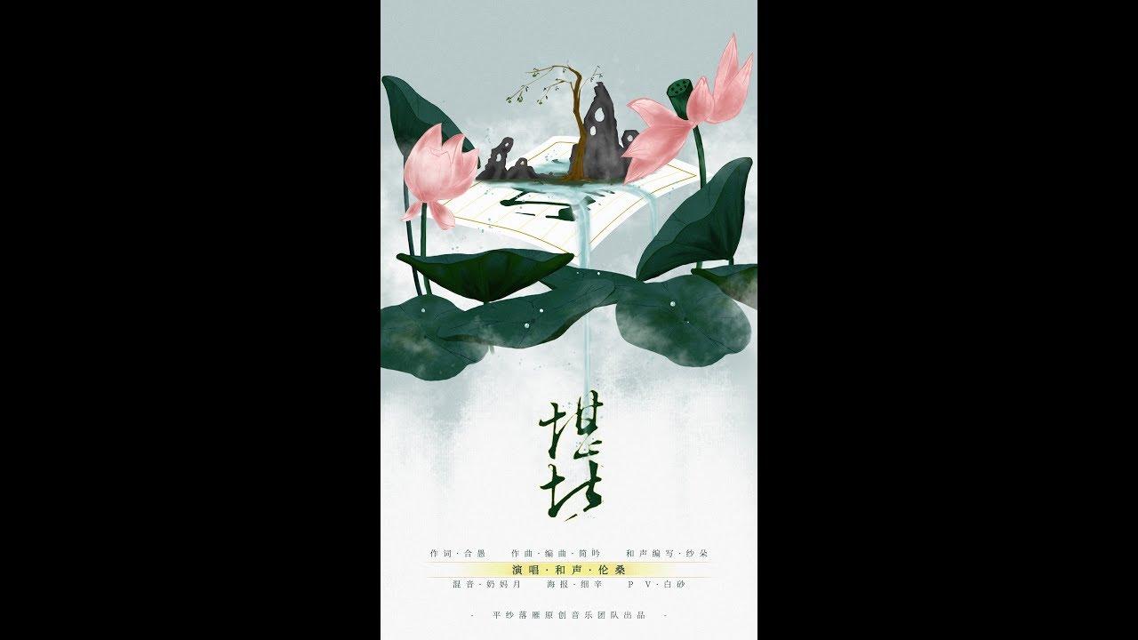 【倫桑原創】Lun Sang 堪堪 Just In time. Con calma. ——《宮廷計手游》週年主題曲