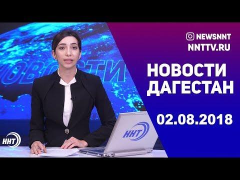 Новости Дагестан за 02.08.2018 год