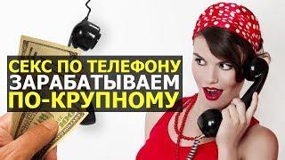 Секс по телефону приносит огромную прибыль