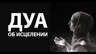 Молитва (дуа) об исцелении.(Текст дуа на арабском, в транслитерации и перевод на русском читайте здесь: http://umma.ru/religion-praktik/musulmanskie-molitvy-dua/86..., 2016-03-23T14:30:34.000Z)