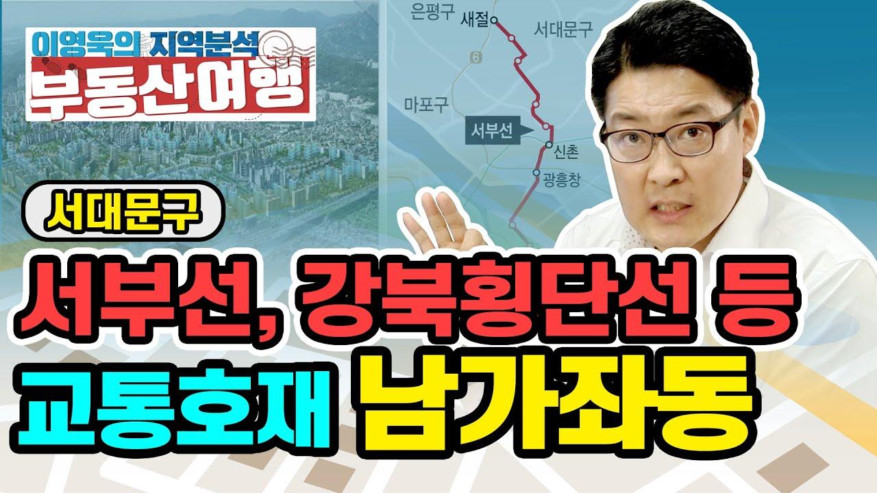 [이영욱의 지역분석 부동산여행] 서부선과 강북횡단선 등 교통호재 남가좌동!