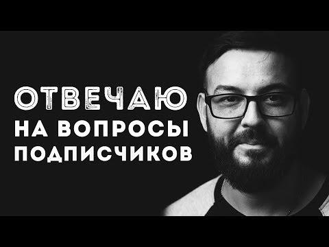 ОТВЕЧАЮ НА ВОПРОСЫ ПО PHOTOSHOP / RGB В CMYK / СТАРТ В ФОТОШОП