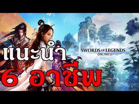 แนะนำ 6 อาชีพ ในเกม Swords of Legends Online (Beta)