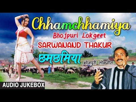 CHHAMCHHAMIYA | BHOJPURI LOKGEET AUDIO SONGS JUKEBOX | SINGER - SARWANAND THAKUR | HAMAARBHOJPURI