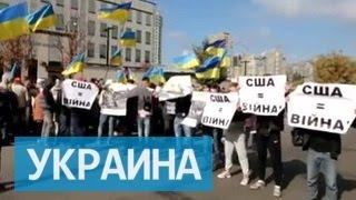 """""""США - бешеная собака"""": у американского посольства в Киеве прошел митинг"""