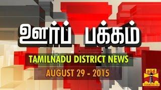 Oor Pakkam : Tamil Nadu District News in Brief spl tamil video news 29-08-2015 Thanthi TV