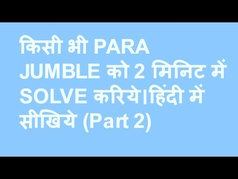 parajumble tricks for ibps clerk, po, ippb, aao, rrb, rbi, ssc | in Hindi | part 2