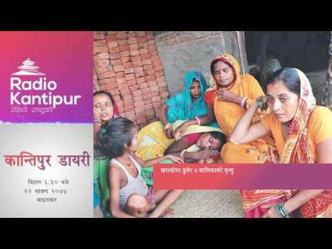 Kantipur Diary 6:30am - 06 August 2017