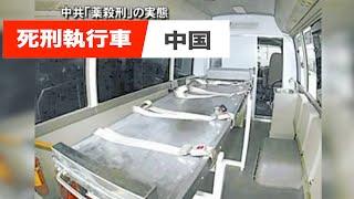 【閲覧注意】中共「薬殺刑」の実態(衝撃映像あり) thumbnail