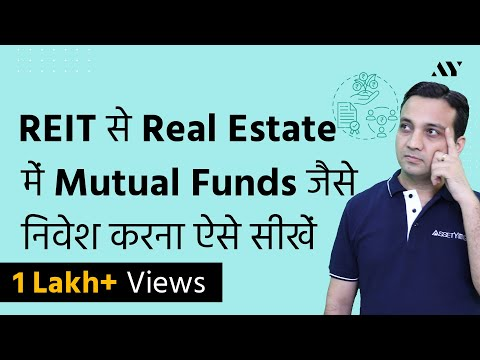 Real Estate Investment Trust (REIT) in India - Explained in Hindi