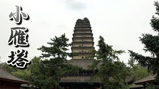【中国旅行】西安 - 小雁塔を見学 / China-Xi'an;Small Wild Goose Pagoda
