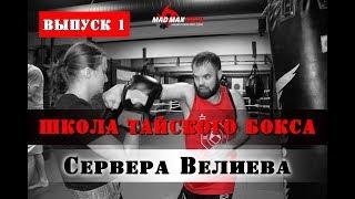 Сервер Велиев. Школа Тайского Бокса. Выпуск 1