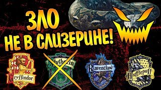 5 Злодеев из Гарри Поттера не со Слизерина