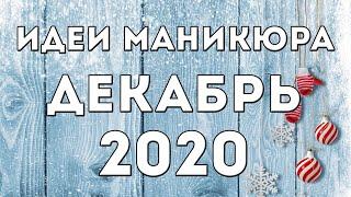 МАНИКЮР НА ДЕКАБРЬ 2020 2021 ЗИМНИЙ МАНИКЮР2020 ДИЗАЙН НОГТЕЙ ГЕЛЬ ЛАКОМ ИДЕИ ФОТО