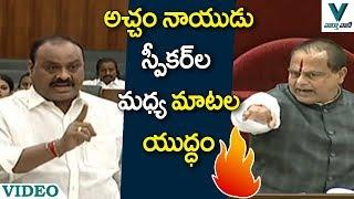 Acham Naidu VS Speaker Tammineni in AP Assembly - Vaartha Vaani