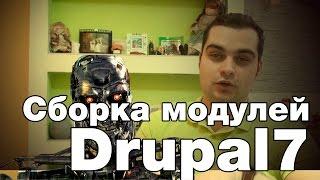 видео Простой способ добавить выпадающее меню к любой теме Drupal
