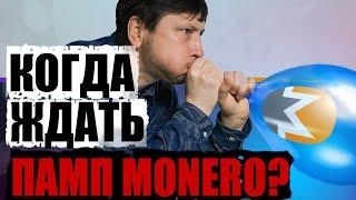 Профит майнинга Monero вырос в 4 раза! Будет ли памп Монеро? Майнинг GPU ASIC Хардфорк XMR