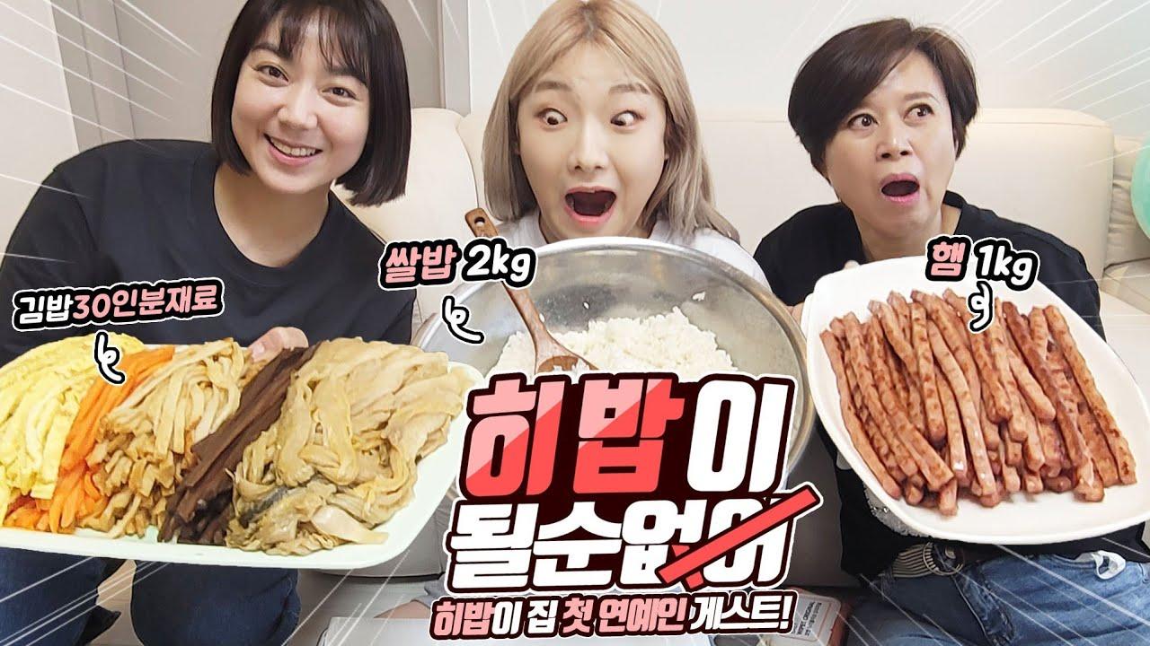 [밥 한끼 해주십쇼 2편 ] 히밥이 집에 연예인 분들이 찾아 왔어요 김밥+떡볶이 ??인분 먹방