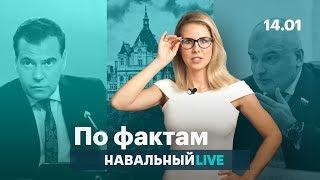 🔥 За отставку правительства. Грязные деньги из России. Законы Клишаса