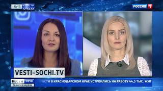 Новости сайта «Вести Сочи» 10.06.2018