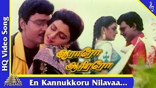 En Kannukoru Nilava Unna Padachan | Aararo Aariraro Tamil Movie Songs | Bhagyaraj|Bhanupriya|Pyramid