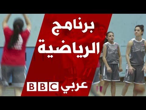 الرياضات النسوية في سوريا وبطلة الإمارات بالتجديف في برنامج رياضية  - نشر قبل 2 ساعة