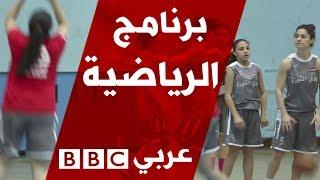 الرياضات النسوية في سوريا وبطلة الإمارات بالتجديف في برنامج رياضية