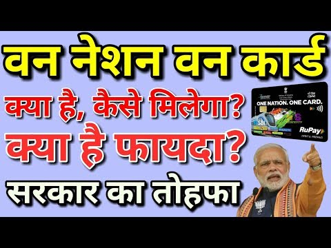 One Nation One Card (वन नेशन वन कार्ड) Scheme India Hindi 2019 | How To Apply, Use, Benefits (NCMC)