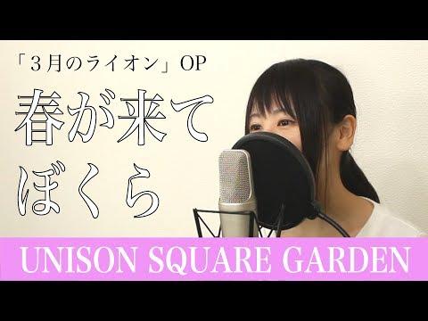 【フル歌詞付き】春が来てぼくら / UNISON SQUARE GARDEN (3月のライオン / OP曲)
