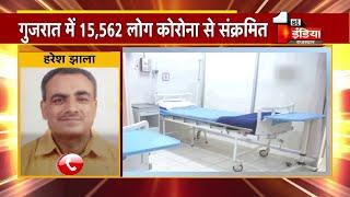 Corona Update: Gujarat में 960 की मौत, 15562  हुआ पॉजिटिव मरीजों का ग्राफ | 29 May 2020
