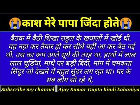 काश मेरे पापा जिंदा होते | Hindi Inspiration Story By Ajay Kumar Gupta Hindi Kahaniya